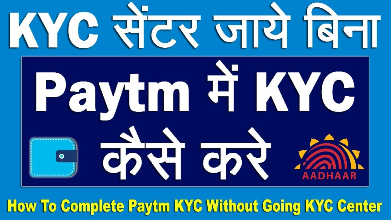 How To Complete Paytm KYC Without Going KYC Center
