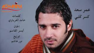 عمر سعد - كسر كَلبي/ -  Omar Saad Kesar Qalbi