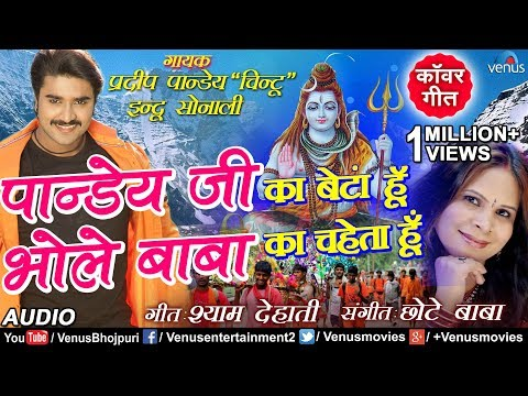 "Pradeep Pandey ""Chintu"" का सुपरहिट काँवर गीत | Pandeyji Ka Beta Hoon | Indu Sonali |Hit Bol Bam Song"