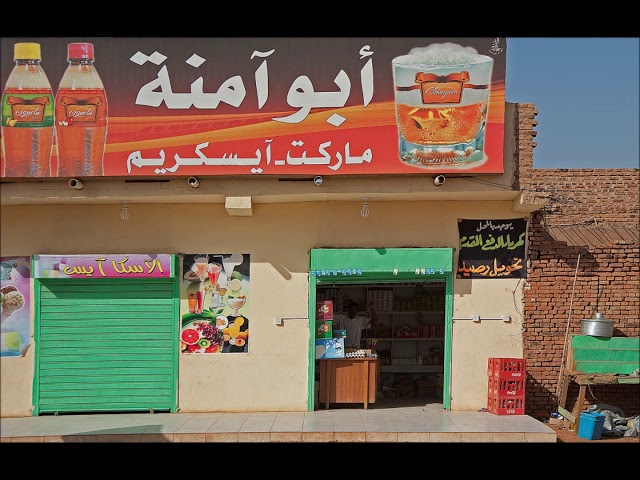 Benim Afrikam: SUDAN - 2010 - Bolum 1 / My Africa: Sudan