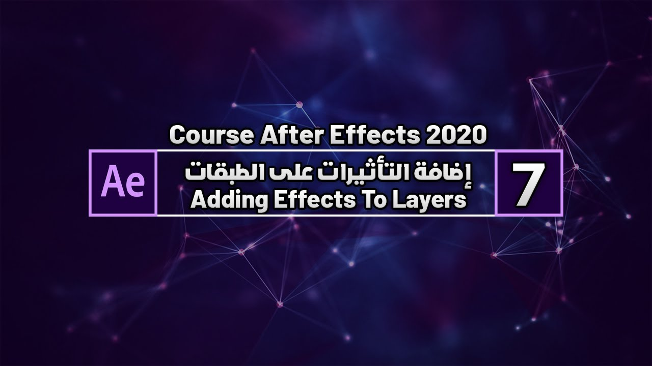 Adobe After Effects 2020 #7 Adding Effects To Layers | كورس تعلم برنامج ادوبي أفتر افكت