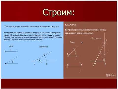 Геометрия 7 класс Атанасян Ч 10 п 38-39 к/р 5