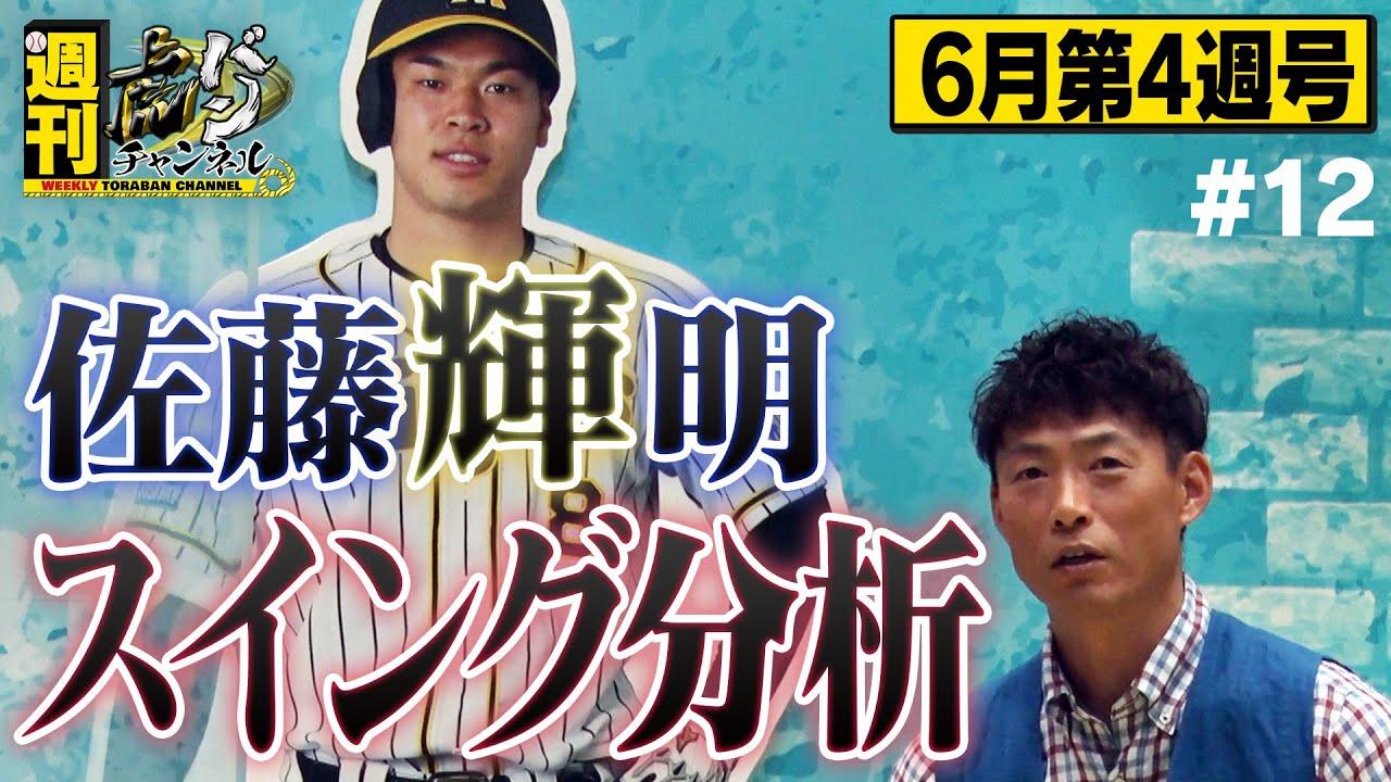 【週刊虎バンチャンネル#12】桧山さんが佐藤輝の爆発的スイングを徹底分析!何故あの当たりがHRに?ポイントはバットの握り方?『6月第4週号』タイガース密着!応援番組「虎バン」ABCテレビ公式チャンネル