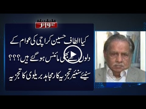 CapitalTV; Has Altaf Hussain been totally pushed out of Karachi politics?