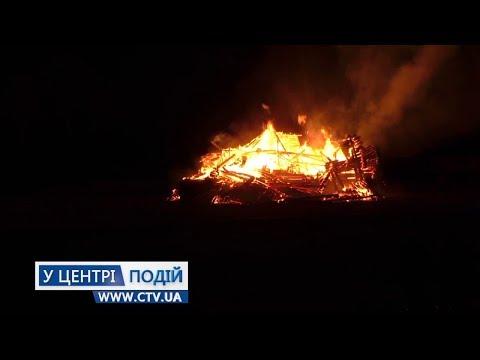 Телеканал C-TV: Ватра на місці будинку