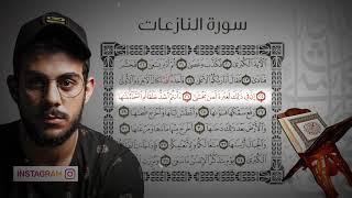 جزء عم  -  سورة النازعات | القارئ اسلام صبحي
