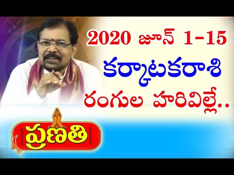 Karkataka Rasi Phalalu   కర్కాటకరాశి 2020 జూన్ 1-15 రాశిఫలాలు
