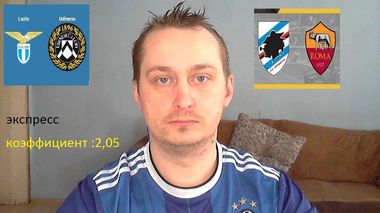 Прогноз на матч Лацио - Сампдория