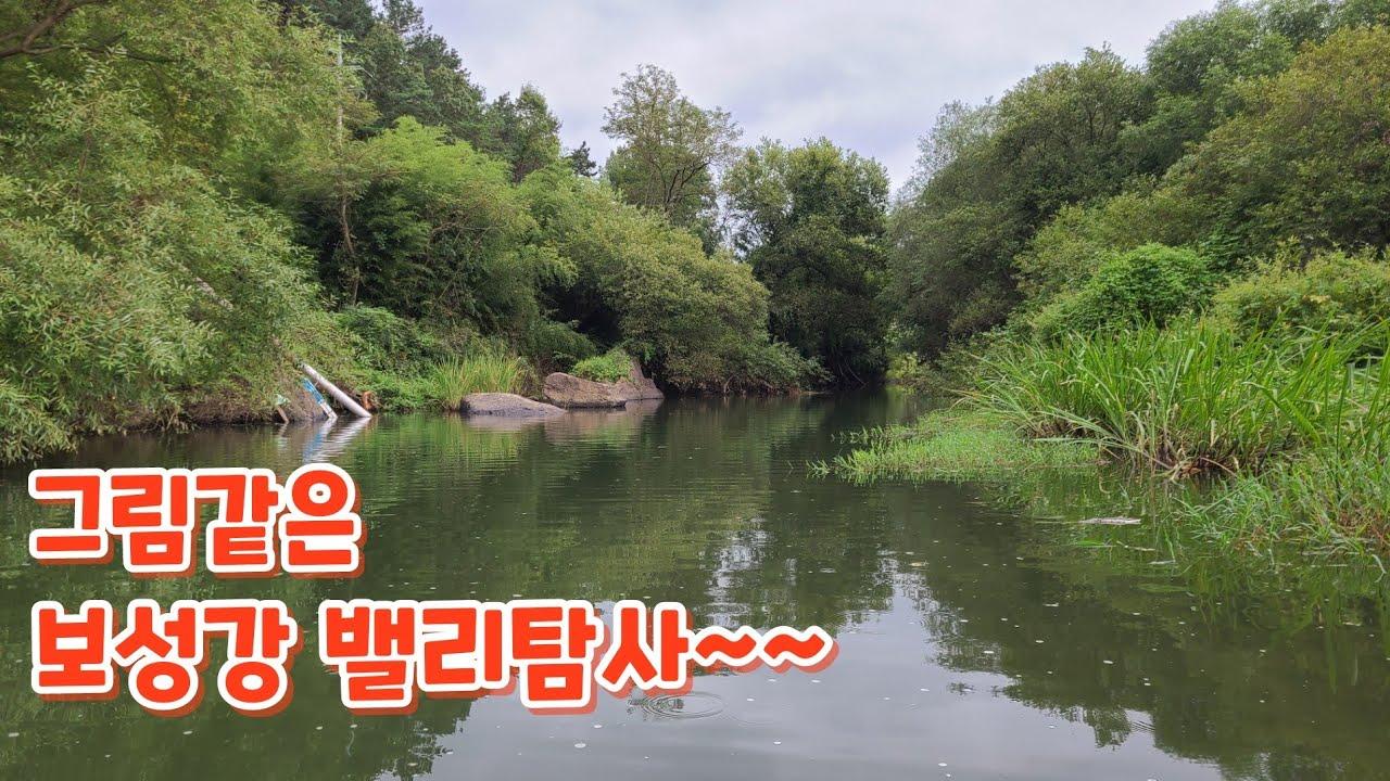 그림같은 포인트~~보성강 탐사~~(#배스낚시)