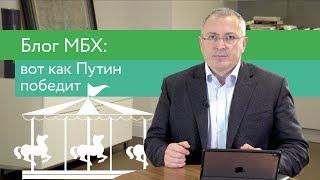 Тайный кремлевский проект по проведению выборов-2018
