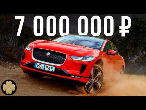 Удар током за 7 млн - электромобиль Jaguar I-Pace и его необычные фишки #ДорогоБогато №40 🎈