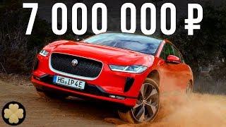 Удар током за 7 млн - электромобиль Jaguar I-Pace и его необычные фишки #ДорогоБогато №42