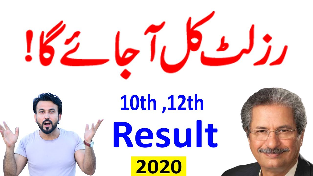 10th Class Result 2020 - check 10th class result 2020 online -12th result 2020 All punjab boards