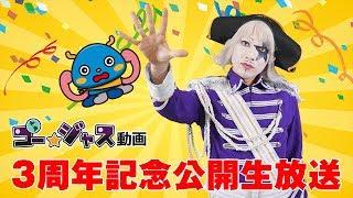 みなさまに支えられえて3年! ゴー☆ジャス動画3周年を記念して公開生放...