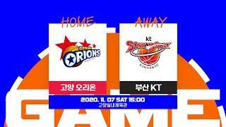 고양 오리온 : 부산 KT (11.7)ㅣ2020-202…