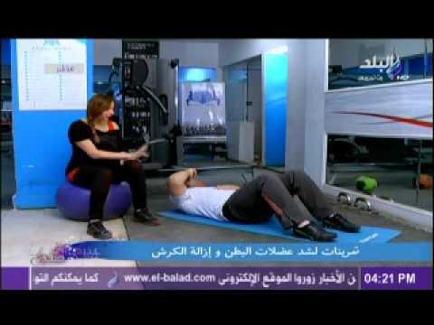 تمرينات لشد عضلات البطن وازالة الكرش