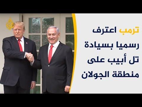 الاعتراف بالجولان.. هدية لنتنياهو قبل الانتخابات الإسرائيلية  - نشر قبل 3 ساعة