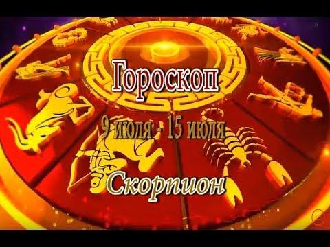 Скорпион. Гороскоп на неделю с 9 июля по 15 июля