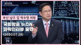 [박수영의 우아한TV] 국회방송 뉴스N - 박수영의원 …