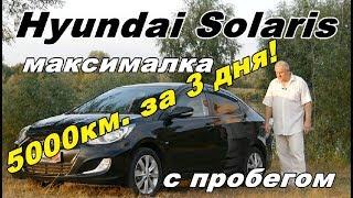 """Хендай Солярис/Hyundai Solaris-1, 5000 км за 3 дня!!! """"ПОПУЛЯРНЕЙШИЙ КОРЕЕЦ ДЛЯ РОССИИ И НЕ ТОЛЬКО"""""""