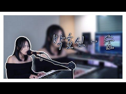 박효신 - 숨 / Park Hyo Shin -Breath [Cover By Nieun]