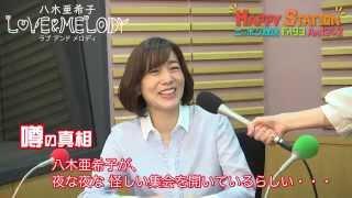 パーソナリティに直撃!噂の真相! 今回は『八木亜希子 LOVE&MELODY』の...