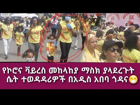 በአዲስ አበባ ለሴቶች ሩጫ ማስክ ሳያጠልቁ የሮጡት እጣ ፋንታ ቪድዮ   Ethiopia