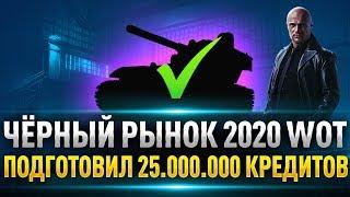 ЧЁРНЫЙ РЫНОК 2020 WoT ● FV215b 183 ● ПОКУПАТЬ или НЕ СТОИТ ?