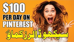 How to Make Money On Pinterest | Earn upto $500 From Pinterest with Amazon Affiliate & Adsense