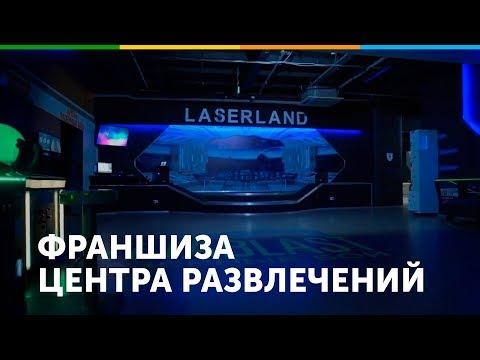 Франшиза LaserLand
