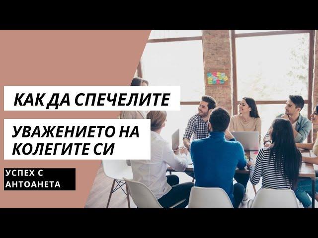Лесни Начини Да Спечелите Уважението На Своите Колеги (Бизнес Съвети)