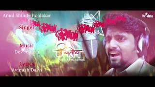 Dhingana dhingana full song