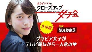 名古屋の女子会事情を「ニュース解説番組」にありそうなVTRやスタジオ展...