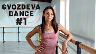 Учим базовые движения латиноамериканских танцев I Gvozdeva Dance #1
