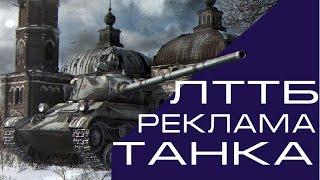 WoT Benny Benassi - Aero ЛТТБ ЛУЧШИЙ ТАНК В ИГРЕ