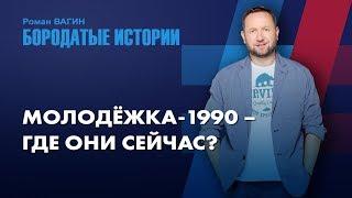 Карпин, Мостовой, Канчельскис... Золотая молодёжка-1990 - где они сейчас?