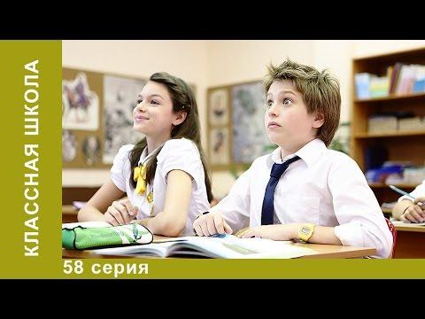 Классная Школа. 58 Серия. Детский сериал. Комедия. StarMediaKids
