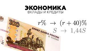 #41. Финансовая математика из ЕГЭ! Изменение ставки вклада
