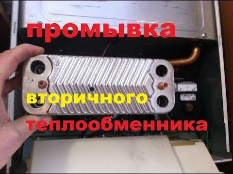 Как промыть вторичный теплообменник двухконтурного котла своими руками