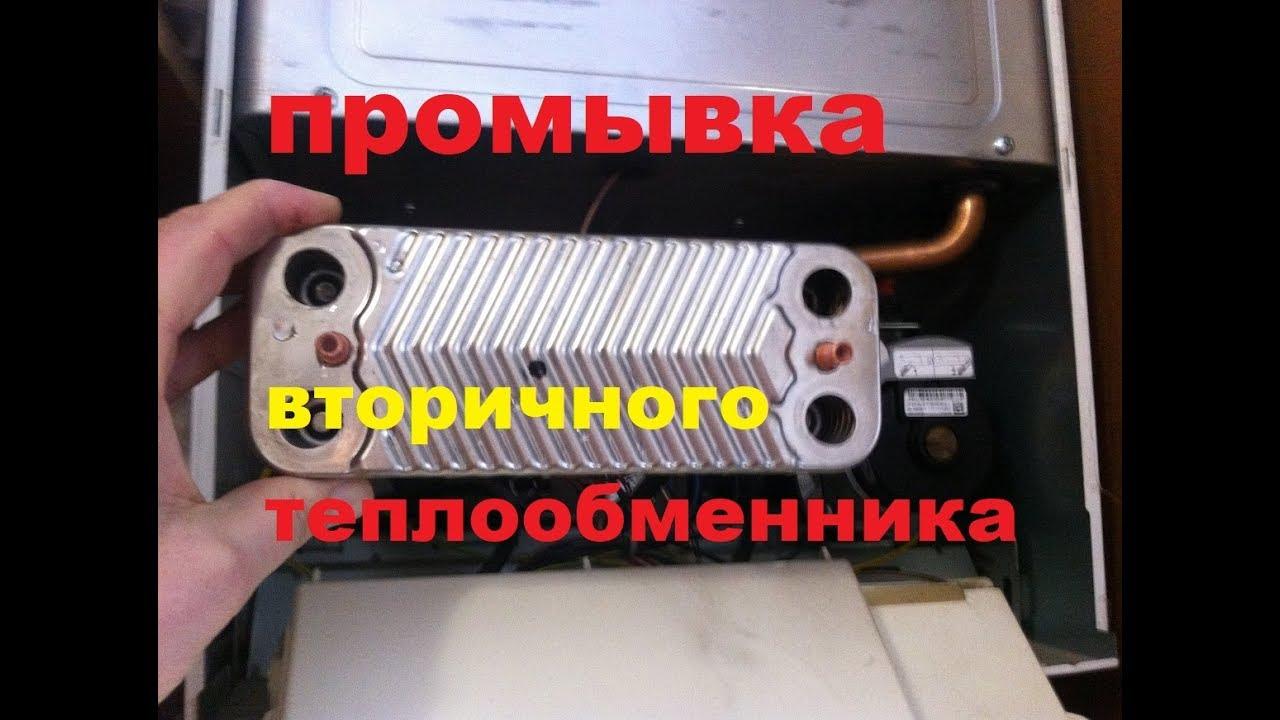 Как правильно промыть теплообменник котла Пластинчатый теплообменник Анвитэк AX 40 Калининград