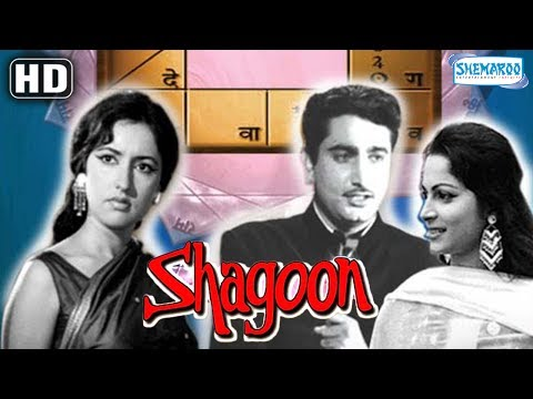 Shagoon HD  Kamaljeet  Waheeda Rehman  Achala Sachdev  Old hindi movieWith Eng Subtitles
