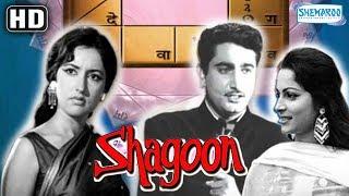 Shagoon (HD) | Kamaljeet | Waheeda Rehman | Nana Palsikar | S. Nazir | Achala Sachdev