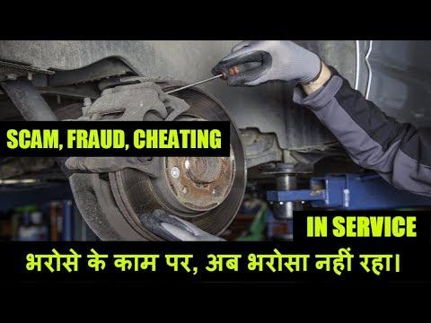 Service Scam in Authorized  Service Station || कैसे बचें ? || Maruti Suzuki, TATA MOTORS