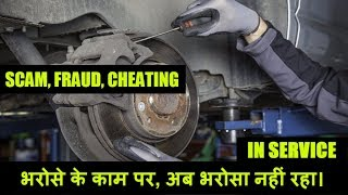 Service Scam in Authorized  Service Station || कैसे बचें ? || Maruti Suzuki, TATA MOTORS