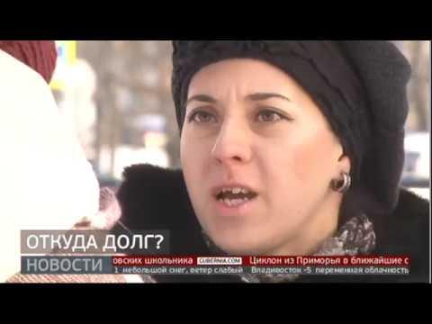 Сотни хабаровчан внезапно стали должниками банка. Новости. 12/12/2019. GuberniaTV