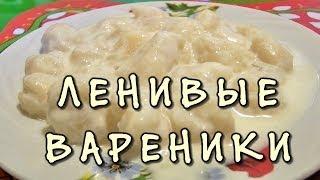 Ленивые вареники - видео рецепт приготовления ленивых вареников