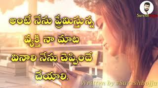 నాకోసం వాళ్ళ అమ్మానాన్నను వదులుకోవాలి || #Sureshbojja || Telugu Love Failure Inspirational ||