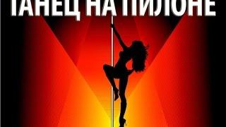 Потрясающе красивый танец на пилоне!(Стань независимым! Новые профессии онлайн от тренинг-центра 1day1step: http://goo.gl/Lqai8X Потрясающе красивый танец..., 2016-07-18T11:34:30.000Z)