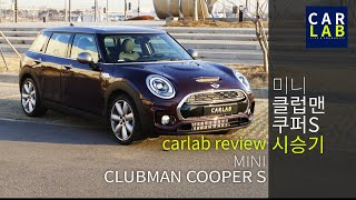 [CarLab/카랩] MINI 쿠퍼 S 클럽맨 시승기 2016 MINI COOPER S CLUBMAN TEST DRIVE&REVIEW