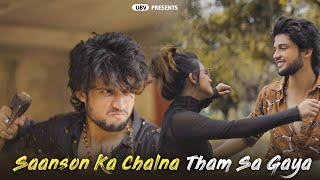Saanson Ka Chalna | Saddest Love Story Ever | Latest Hindi Song | By Unknown Boy Varun